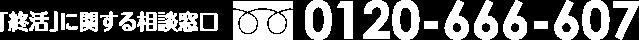 「終活」に関する相談窓口 フリーダイヤル 0120-666-607